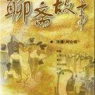 Liao zhai gushi (audiobook, 4 MP3-CDs)  ISBN:9787900429186