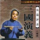 Three Kingdoms (part 1 & 2) (audiobook, 16 MP3-CDs) ISBN: 9787900023582