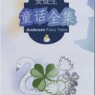 Andersen's Fairy Tales in Chinese (19 CDs)   ISBN: 9787900420404