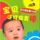 Baobei zhe yang zuo zhen bang - hao xiguan gushi 30(5CDs)   ISBN: 9787889170284