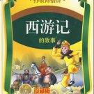 Sun Jingxiu bojiang: Xiyouji de gushi (12 CDs)       ISBN: 9787880165289