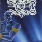Yi qian ling yi ye  ( 19 CDs )      ISBN: 9787900420671