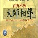 """Bai ting bu yan: Da shi xiang sheng (""""Comic dialogues by Great Masters"""")(5 CDs) ISBN: 9787884986521"""