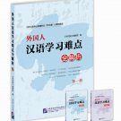 Foreigner's Difficulties in Learning Chinese: Explanation and Analysis Vol.1 ISBN: 9787561932582