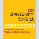 Teaching Foreigners Practical Chinese Grammar  ISBN:9787561930250