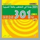 Conversational Chinese 301 Vol.2 (3rd Arabian edition)-TextbookISBN: 9787561916315