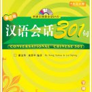 Conversational Chinese 301 Vol.2(3rd English edition 1DVD) -Textbook ISBN:9787561914045