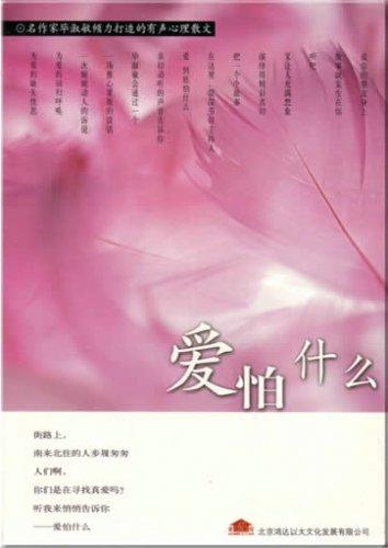 Bi Shumin : Ai pa shenme (Audiobook, MP3 version)  ISBN:9787894991713