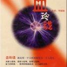 Bi Shumin : Xue linglong (Audiobook, MP3 version) ISBN:9787894952271