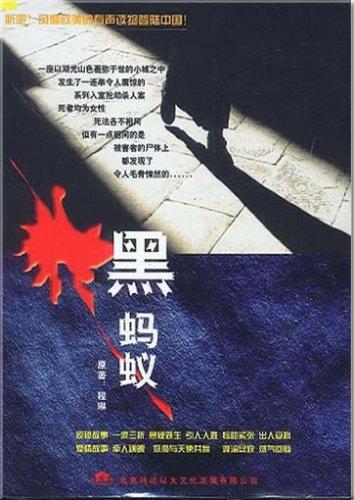 Cheng Lin: Hei mayi (1 MP3-CD)   ISBN:9787894991775