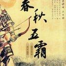 Chunqiu wu ba (2 MP3-CD)   ISBN:9787894872128
