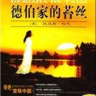 Debojia de Taisi (2 MP3-CD)    ISBN:9787900394088
