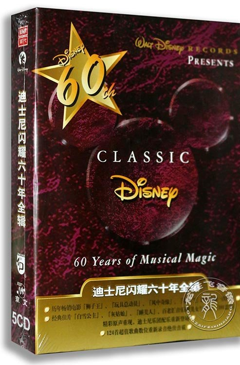 Classic Disney: 60 Years of Musical Magic Vol. 1-5 CD ISBN:9787884814664