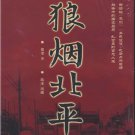Du Liang: Lang Yan Beiping (23CDs)    ISBN:9787889170185