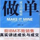 Hu Zhensheng:chenjiao de mimi:Zhuodan-Make it Mine(18CD)ISBN:9787889170727