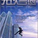 Ling Yinzi: Wu yi yan tui (2 MP3-CD)  ISBN:9787889170369