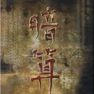 Mai Jia, Yang Jian: Ansuan (part 1) (audiobook, 11 Audio-CDs) ISBN:9787889170109