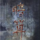 Mai Jia, Yang Jian: Ansuan (part 2) (audiobook, 11 Audio-CDs) ISBN:9787889170116