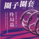 Wang Qiang: Quanzi quantao 3 (audiobook, 14 Audio-CDs) ISBN:9787889170413