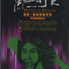 wei xiaoxia: Heimao de Ningxiao (2 MP3-CD)  ISBN:9787894952936