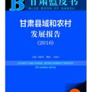 County and Rural Development Report of Gansu (2016)   ISBN: 9787509785225