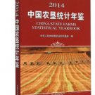 China Farm Statistical Yearbook 2014  ISBN: 9787109208599