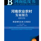 Annual Report on Agriculture and Rural Areas Development of Henan(2015)ISBN:9787509771051