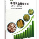 Chinese Agricultural Outlook 2015-2024   ISBN:9787511620521