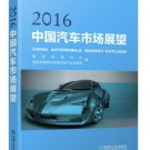 China Auto Market Outlook 2016     ISBN: 9787111532422