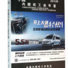 China Internal Combustion Engine Industry Yearbook 2015   ISBN:9787313021458