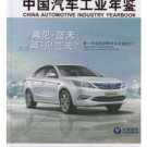 China Automotive Industry Yearbook 2015   ISBN:9772096069155