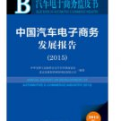 China Automotive E-Commerce Development Report (2015) ISBN:9787509779927