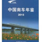 China Nanche Yearbook 2015   ISBN:9787113203993