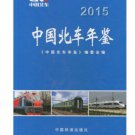 China North Car Yearbook 2015   ISBN: 9787113209087