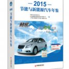 Energy-saving and new energy vehicles Yearbook 2015  ISBN: 9787513640770