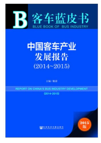 Report on China Bus Industry Development (2014�2015)   ISBN:9787509771006