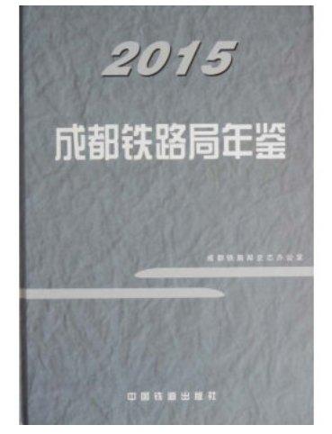 Chengdu Railway Bureau Yearbook 2015   ISBN: 9787113213633