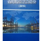 Global Port Development Report 2015   ISBN:9787218052059
