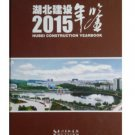Hubei Construction Yearbook 2015   ISBN:9787216087407