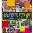 Shanghai World Expo Space 2010  (Bilingual English & Chinese) ISBN: 9787561835845