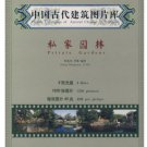 Chinese Ancient Architecture Gallery:Private Garden (+4CDs)(Chinese-English)ISBN:9787900232380