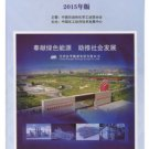 China Petroleum and Chemical Industry Annual Report 2015(Chinese)ISBN:9787509565704