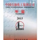 China Petrochemical Corporation Yearbook 2015   ISBN:9787511436535