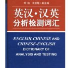 English-Chinese and Chinese-English Dictionary of Analysis & Testing ISBN:9787122066176