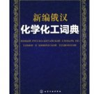 New Russian-Chinese Chemical Dictionary   ISBN:9787122061263