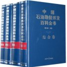 China Petroleum Exploration&Development Encyclopedia (Lot of 4 vols)ISBN:9787502168056