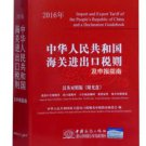 Import and Export Tariff  of P.R.China and A Delaration guidebook 2016 ISBN: 9787510314360