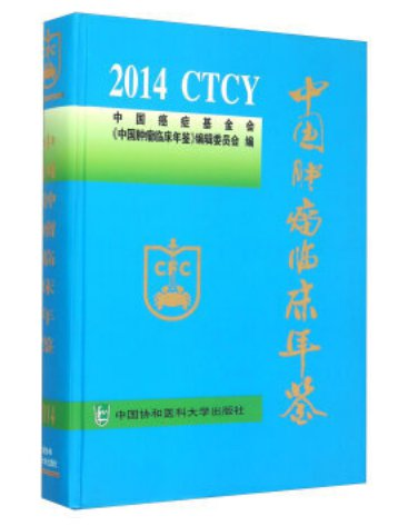 Chinese Journal of Clinical Oncology Yearbook 2014   ISBN:9787567903944
