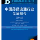 ANNUAL REPORT ON CHINA'S PHARMACEUTICAL DISTRIBUTION (2015)  ISBN:9787509777268