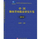China Cerebrovascular Disease Clinical Research Yearbook (2014) ISBN:9787030449887